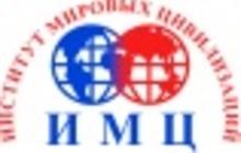 Поступление в Институт мировых цивилизаций