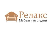 Релакс-Мебельная студия в Кирове
