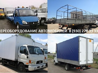 Скачать изображение Разное Удлинение грузовых автомобилей ГАЗ, Hyundai, Isuzu,Tata, Baw, Foton, Faw, Зил, Fuso, Hino 24414793 в Москве