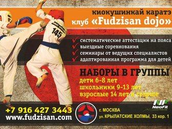 Скачать фотографию Спортивные школы и секции Киокушинкай Каратэ FUDZISAN DOJO 32317890 в Москве