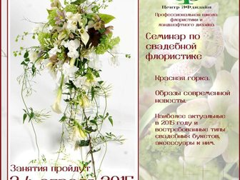 Свежее foto Повышение квалификации, переподготовка Семинар по свадебной флористике 32353319 в Москве
