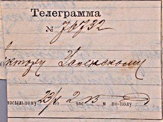 Скачать фото Коллекционирование Телеграмма доктору Успенскому, 1887 г, 32398603 в Москве