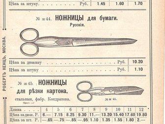 Свежее фотографию Антиквариат Каталог переплетныхъ инструментовъ, Автор: Робертъ Кенцъ, 32419076 в Москве