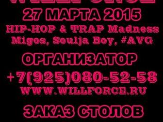 Свежее foto Концерты, фестивали, гастроли Hip-Hop & Trap Madness в клубе SPACE MOSCOW 32421719 в Москве