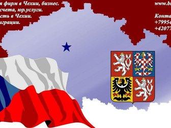 Смотреть foto  Иммиграция в Чехию, визы, 32430084 в Москве