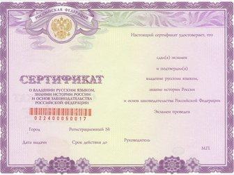 Увидеть foto  Тестирование иностранных граждан 32490844 в Москве