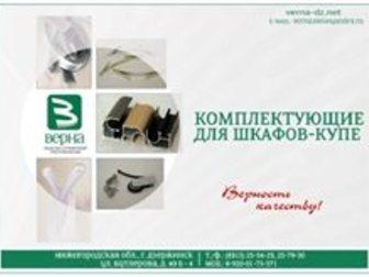 Скачать бесплатно фотографию  комплектующее для мебели, 32556783 в Москве