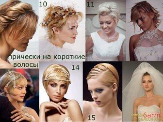 Увидеть фотографию Массаж Свадебная прическа+Макияж+Выезд опытного стилиста, 32630951 в Москве
