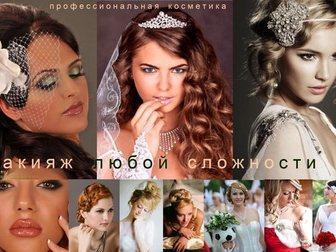 Скачать бесплатно фотографию Массаж Свадебная прическа+Макияж+Выезд опытного стилиста, 32630951 в Москве