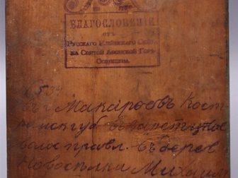 Смотреть фотографию  Икона Пантелеймон - целитель, Россия, 19 век 32636213 в Москве