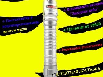 Новое foto  Мощный зеленый видимый лазер + аккумулятор до 12км 32657878 в Москве