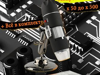 Увидеть изображение  Микроскоп 5Мп 500х увеличение, USB с подставкой и драйвером 32681778 в Москве