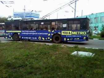 Увидеть фотографию Рекламные агентства Реклама на транспорте 32760158 в Москве