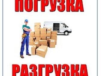 Скачать изображение Другие строительные услуги Газель, грузчики, разнорабочие, Выезд в любой район Москвы и МО! 32859950 в Москве