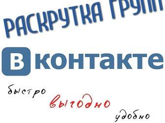 Уникальное foto  Раскрутка групп ВКонтакте 32894937 в Москве