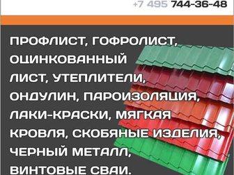 Скачать изображение Автосервис, ремонт Cтроительный материал: профлист, фанера, утеплители, 32927601 в Москве