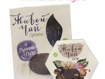 Уникальное фотографию  Чайные брикеты в подарочной упаковке 32945477 в Москве