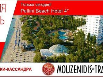 Просмотреть изображение  Aкция Отель дня! На сегодня Pallini Beach Hotel 4* Chalkidiki-Kassandra 33008924 в Москве