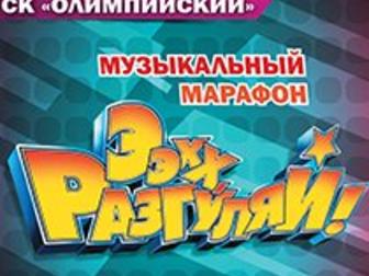 Скачать бесплатно фотографию  Эх! Разгуляй! 33041365 в Москве
