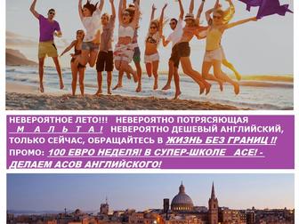 Скачать изображение Иностранные языки Английский язык с носителями, Репетиторство и группы 33047938 в Москве