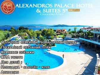 Увидеть foto  ция Отель дня! На сегодня Alexandros Palace Hotel & Suites 5* Chalkidiki-Athos 33056116 в Москве