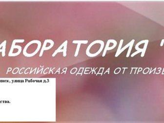 Новое фотографию Пошив, ремонт одежды Швейная лаборатория Ателита, пошив одежды 33093876 в Москве