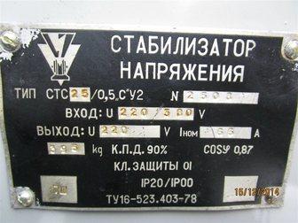 Уникальное фото  Стабилизатор напряжения СТС-25/0,5 c хранения 33119846 в Новосибирске