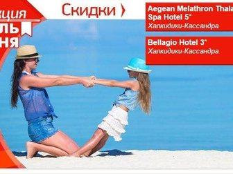 Увидеть изображение  Aкция Отель Дня 30/7 | Aegean Melathron Thalasso Spa Hotel 5* & Bellagio Hotel 3* | by_Mouzenidis_Travel 33145849 в Москве