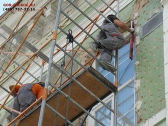 Скачать изображение Разные услуги Штукатурка фасада услуги в Москве 33308938 в Москве