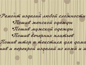 Уникальное foto  Ремонт элитной одежды любой сложности 33323433 в Москве
