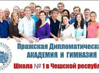 Скачать foto  Поступление в престижные гимназии и школы Чехии! 33389742 в Москве