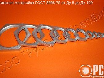 Просмотреть фотографию Строительные материалы Контргайка Ду 8 - Ду 100 33411714 в Москве