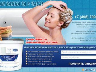 Увидеть фотографию Создание web сайтов Продающий сайт для успешных продаж 33593875 в Москве