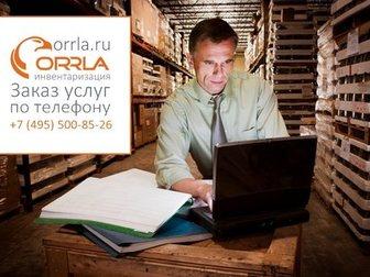 Уникальное изображение Разные услуги ОРРЛА Инвентаризация ОС 33621016 в Москве