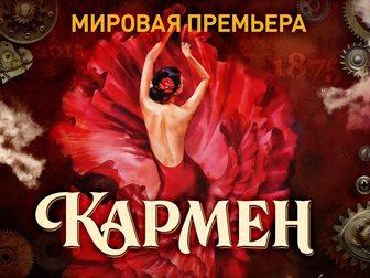 Скачать бесплатно фотографию  Кармен -ледовое шоу 33758423 в Москве