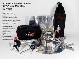 Новое изображение Товары для туризма и отдыха Мультитопливная горелка Kovea Dual Max (газ, бензин) 33759154 в Москве