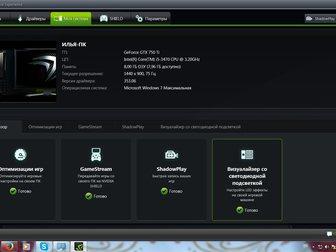 Увидеть изображение Комплектующие для компьютеров, ноутбуков Продам игровой ПК 33897147 в Москве