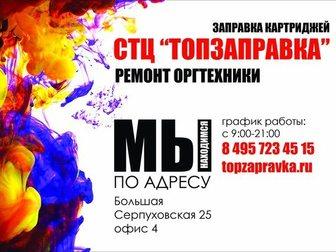 Скачать фото  скупаем б/у оргтехнику 33967182 в Москве