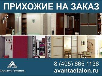 Скачать бесплатно фото Продажа домов Мебель на заказ 33974094 в Москве