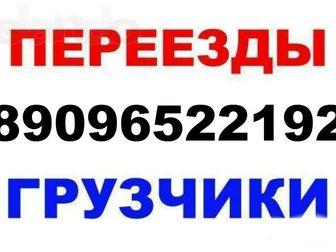 Скачать бесплатно фотографию Транспорт, грузоперевозки Переезд, Грузчики, Демонтаж, Вынос/вывоз мусора 33992443 в Москве