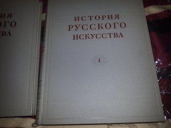 Скачать фотографию Книги история русского искусства 1, 2, 3, 4, 11 34077580 в Москве