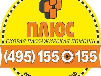 Скачать фотографию Продажа домов Заказ такси 34319567 в Москве