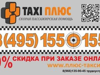 Скачать бесплатно изображение Продажа домов Заказ такси 34319567 в Москве
