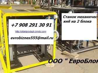 Скачать фотографию  Оборудование для производства теплоблоков под мрамор 34501491 в Москве