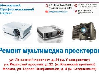 Свежее изображение Продажа домов Ремонт проекторов 34532414 в Москве