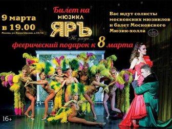 Увидеть foto  9 марта, Мюзикл ЯРЪ 34734050 в Москве