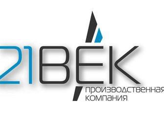 Смотреть изображение  21 ВеК - Производство спортивного оборудования 34793877 в Иваново