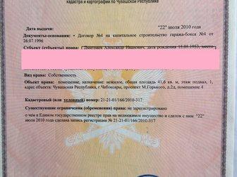 Просмотреть фото  Гараж в СЗР мкр Волжский-3 35047657 в Чебоксарах