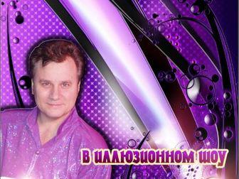 Уникальное фото  Иллюзионный спектакль для всей семьи Волшебник, Тюмень 35084527 в Москве