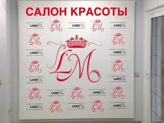 Уникальное фотографию  Услуги и цены в Салоне красоты Леди М 35097308 в Москве
